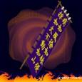 風林火山・孫子の旗