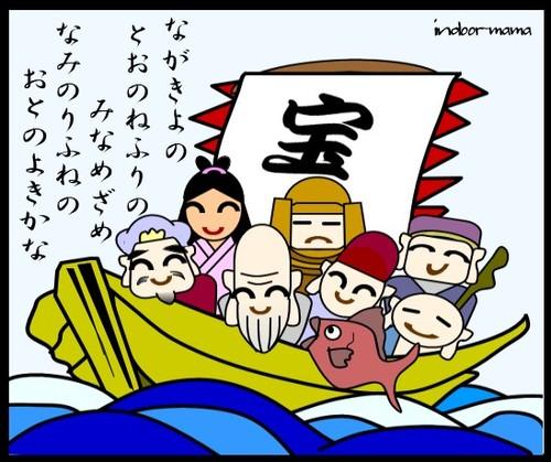 七福神 宝の入り船