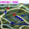 三増峠の戦い・合戦図