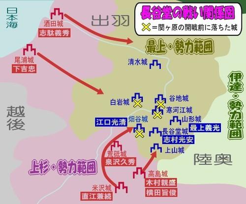 長谷堂の戦い・関係図