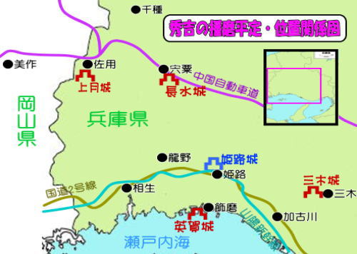 秀吉の播磨平定・位置関系図