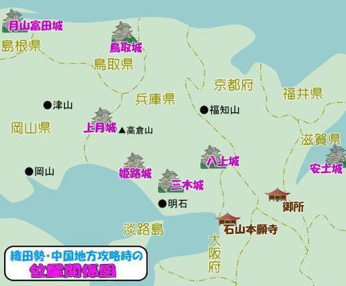信長勢の中国地方攻略時・位置関係図