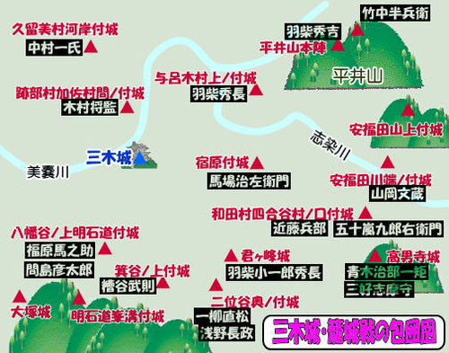 三木城・籠城戦 羽柴軍・包囲図