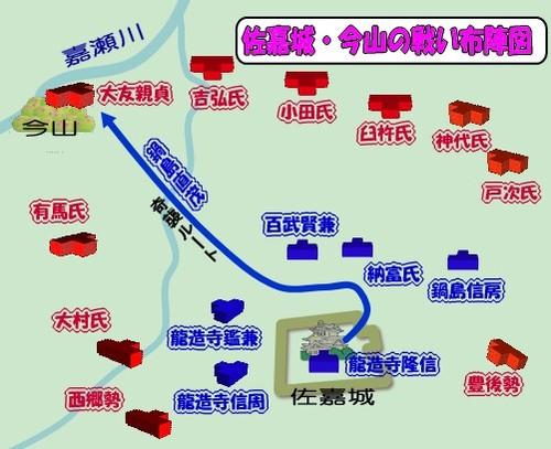 佐嘉城攻防・今山の戦いの布陣図