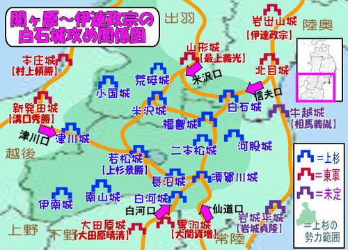 関ヶ原~伊達政宗の白石城攻略の関係図