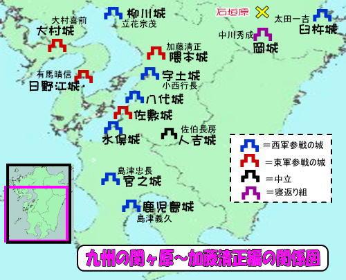 九州の関ヶ原~加藤清正の関係図