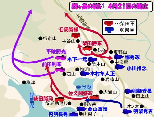 賤ヶ岳の戦い・4月21日の動き