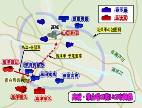 高城・根白坂の戦い・布陣図