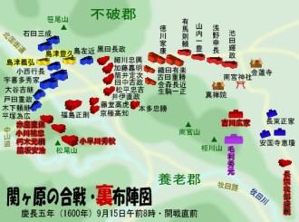 Sekigaharafuzinuracc_2
