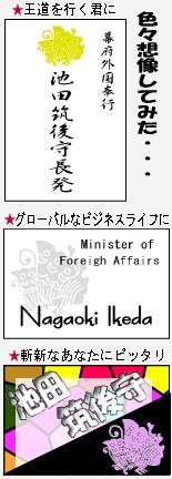 Ikedameisicc_2