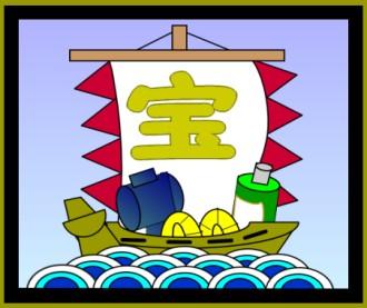 Takarabune2009