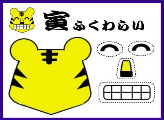 Torafukuwarai330