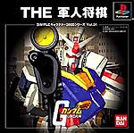 Gundamgunzinsyougi400