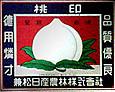 Takigawamomo3