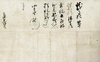 Nobunagakokuinzyout100404a900