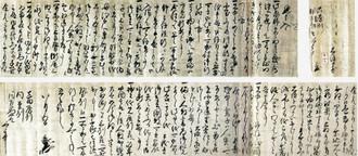 Mituhidekaramasayukisyozyou1100