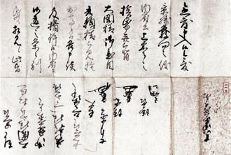 Toyotomisanbugyousyozyou1000