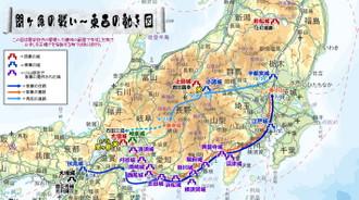 Sekigaharaieyasuroot