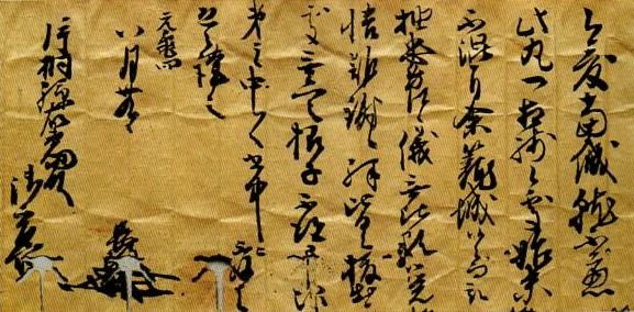 浅井長政、最後の手紙: 今日は何の日?徒然日記